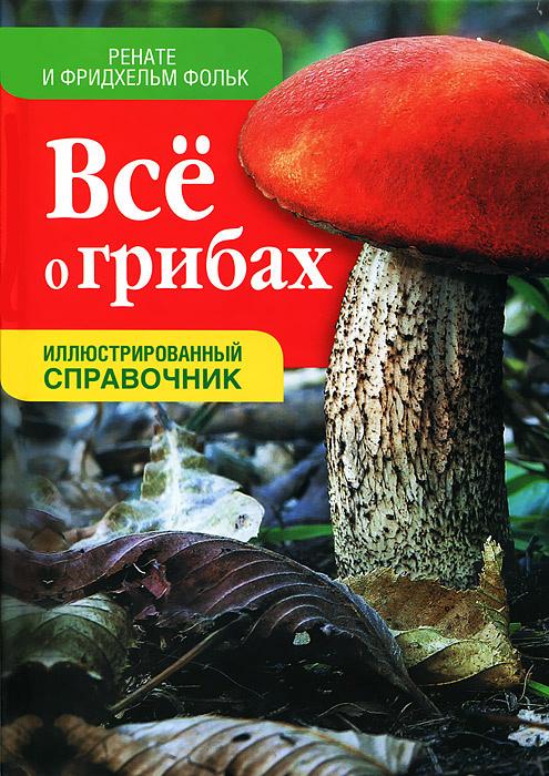 Все о грибах. Иллюстрированный справочник | Фольк Ренате, Фольк Фридхэлм  #1
