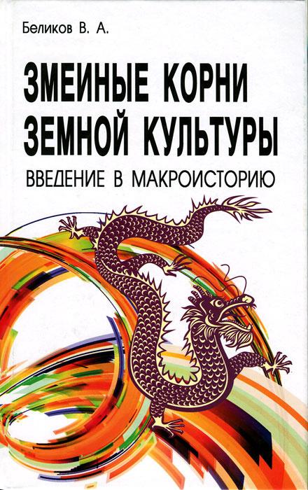 Змеиные корни земной культуры. Введение в макроисторию  #1