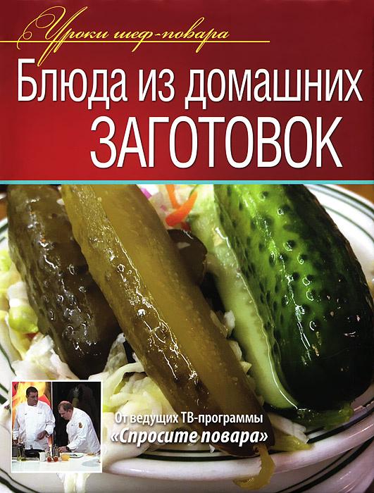 Блюда из домашних заготовок #1