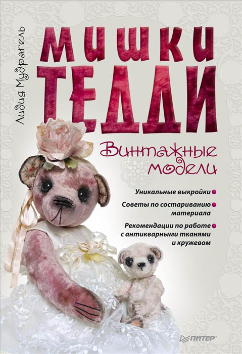 Мишки Тедди. Винтажные модели #1