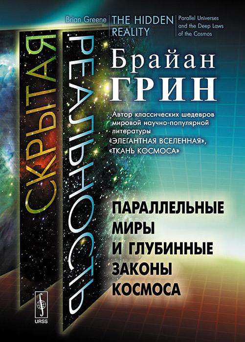 Скрытая реальность. Параллельные миры и глубинные законы космоса  #1