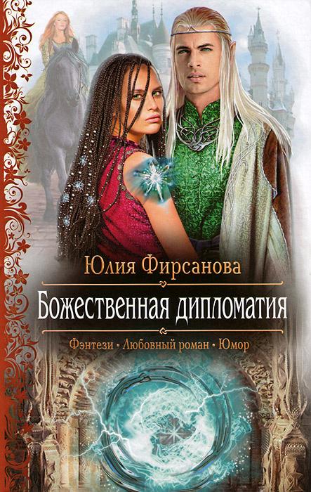 Божественная дипломатия | Фирсанова Юлия Алексеевна #1