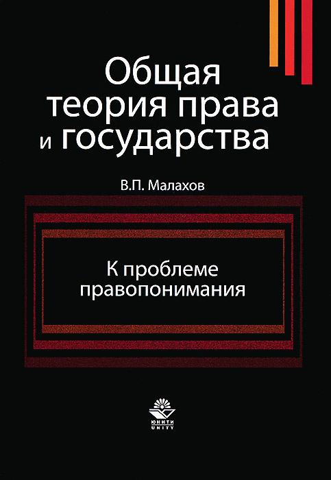 Общая теория права и государства. К проблеме правопонимания   Малахов Валерий Петрович  #1