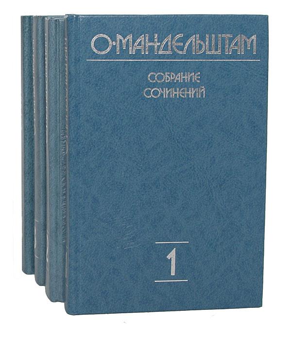 О. Мандельштам. Собрание сочинений в 4 томах (комплект из 4 книг) | Мандельштам Осип Эмильевич  #1