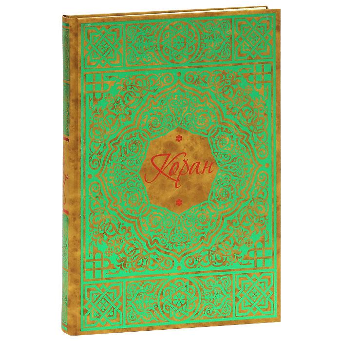 Коран #1