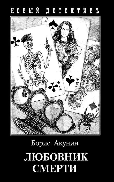 Любовник смерти | Борис Акунин #1