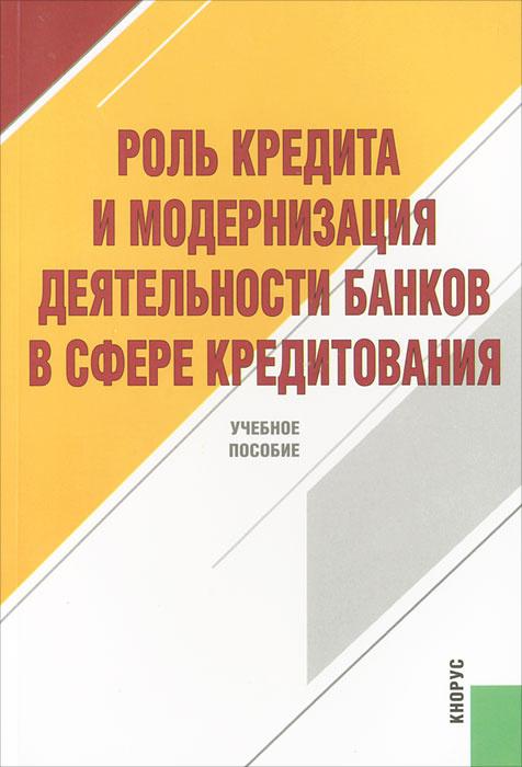 Роль кредита и модернизация деятельности банков в сфере кредитования  #1