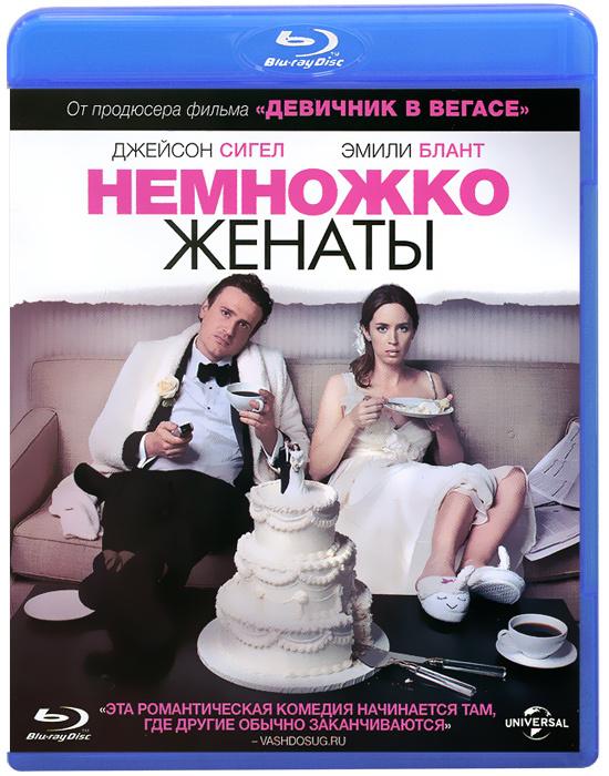 Немножко женаты (Blu-ray) #1