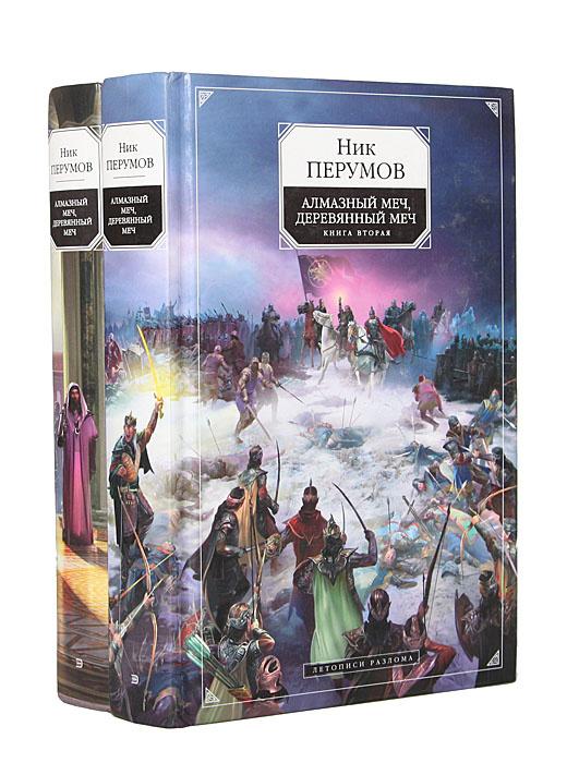 Алмазный меч, Деревянный меч. Летописи Разлома (комплект из 2 книг) | Перумов Николай Даниилович  #1