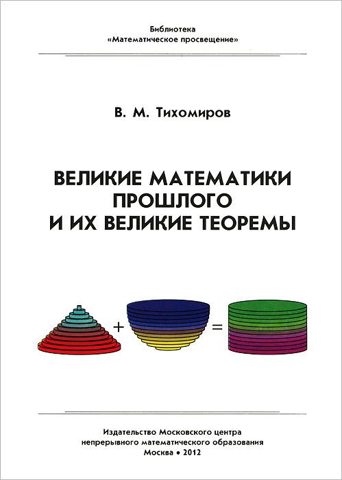 Великие математики прошлого и их великие теоремы | Тихомиров Владимир Михайлович  #1