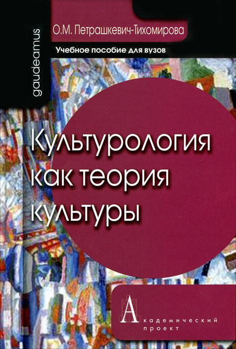 Культурология как теория культуры | Петрашкевич-Тихомирова Ольга Михайловна  #1
