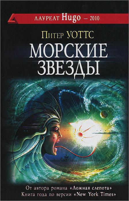 Морские звезды | Уоттс Питер, Кудрявцев Николай В. #1