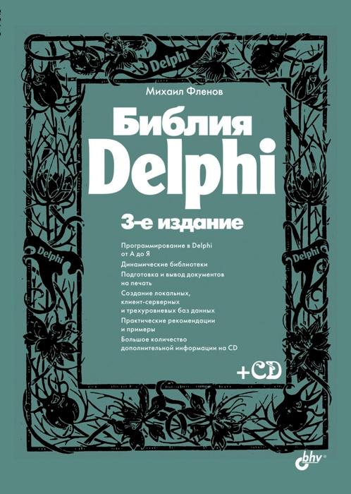 Библия Delphi (+ CD-ROM) #1