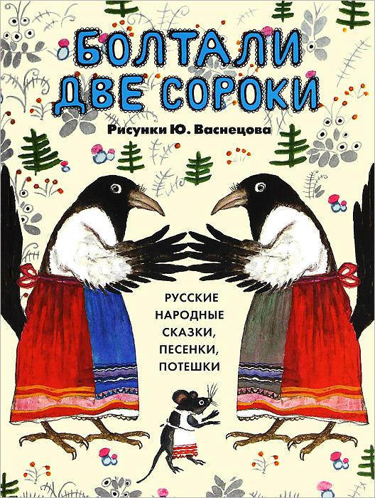 Болтали две сороки. Русские народные сказки, песенки, потешки  #1