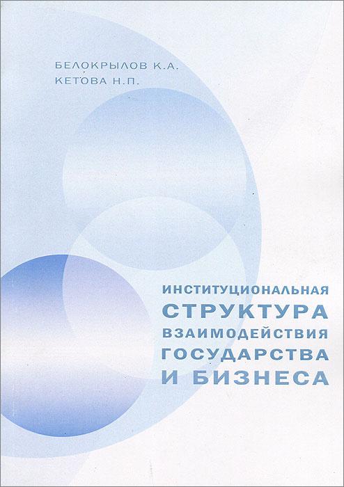Институциональная структура взаимодействия государства и бизнеса  #1