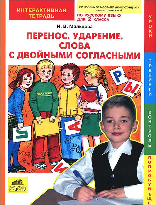 Русский язык. 2 класс. Перенос. Ударение. Слова с двойными согласными. Интерактивная тетрадь  #1