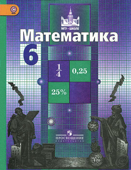Математика. 6 класс #1