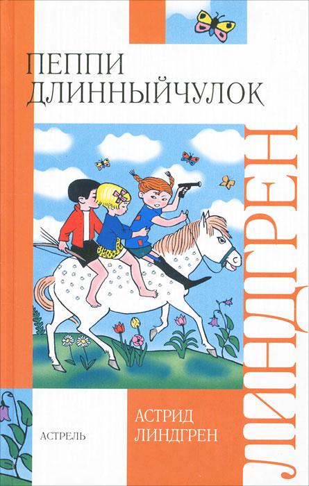 Пеппи Длинныйчулок #1