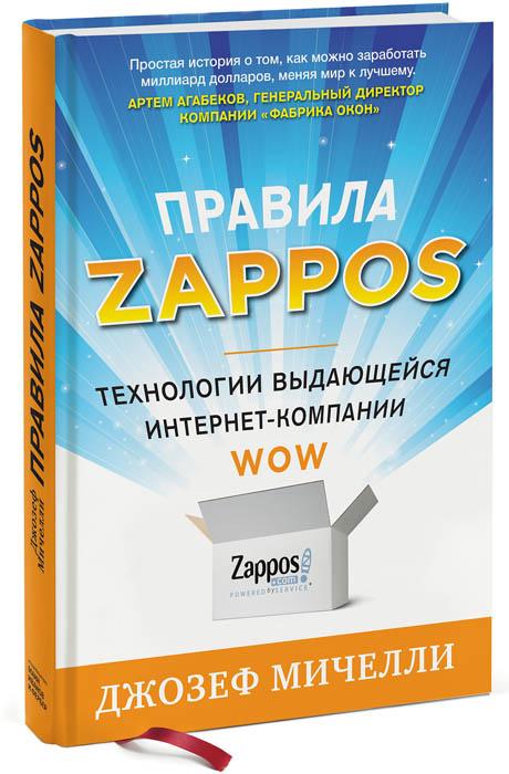 Правила Zappos. Технологии выдающейся интернет-компании | Мичелли Джозеф А.  #1