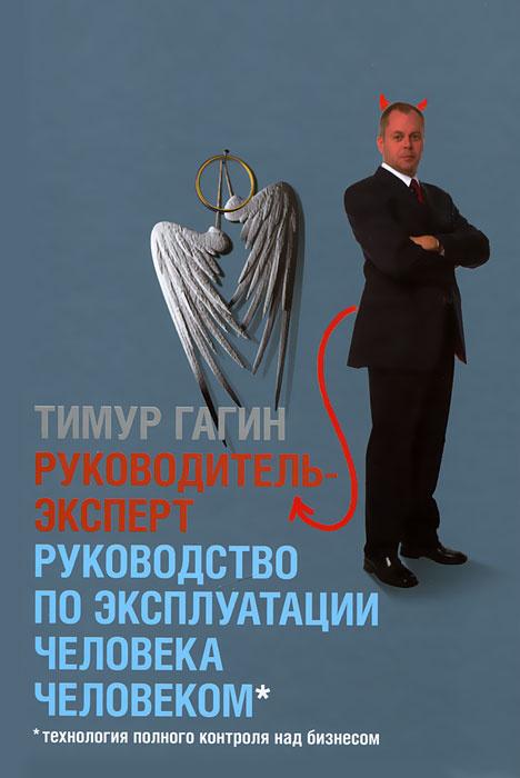 Руководитель-эксперт. Руководство по эксплуатации человека человеком | Гагин Тимур Владимирович  #1