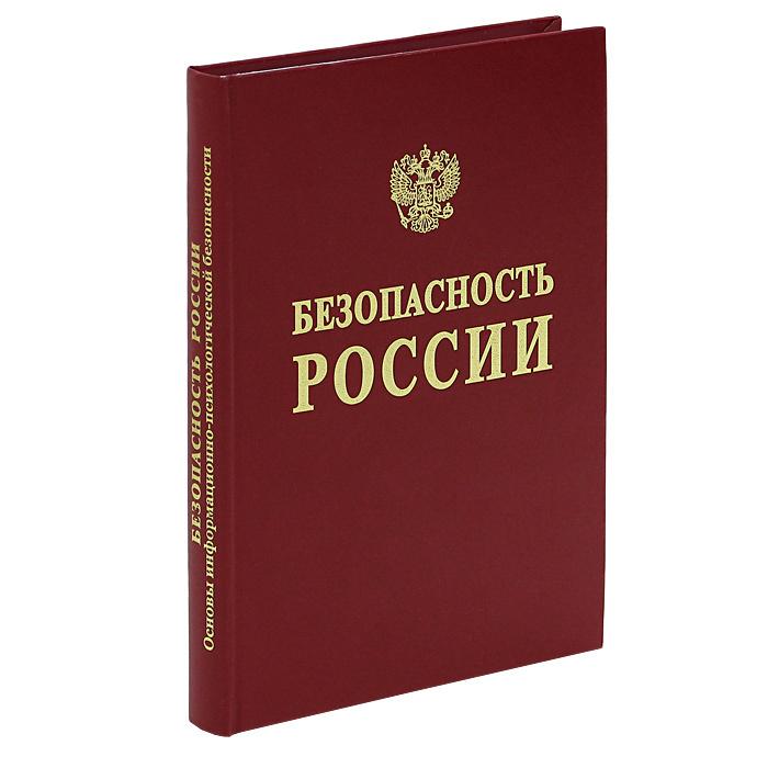 Безопасность России. Правовые, социально-экономические и научно-технические аспекты. Основы информационно-психологической #1