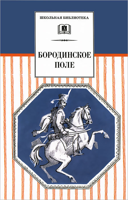Бородинское поле #1