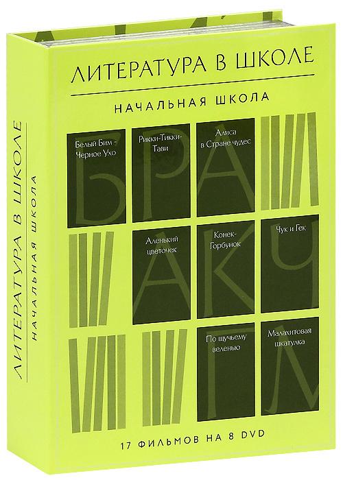 Литература в школе: Начальная школа (8 DVD) #1