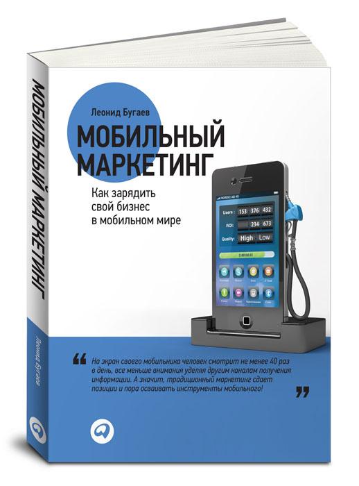 Мобильный маркетинг. Как зарядить свой бизнес в мобильном мире | Бугаев Леонид  #1