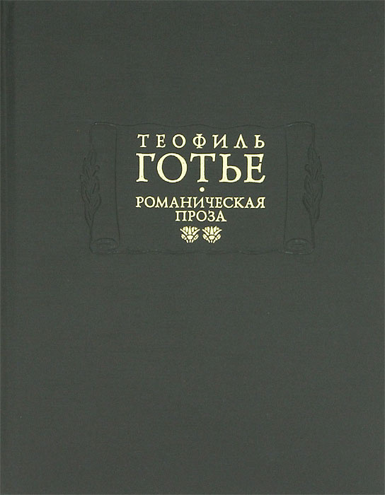 Романическая проза. В 2 томах. Том 2 | Готье Теофиль #1