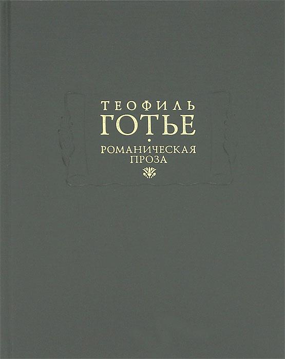 Романическая проза. В 2 томах. Том 1 | Готье Теофиль #1