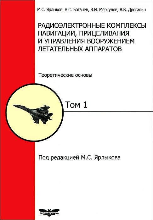Радиоэлектронные комплексы навигации, прицеливания и управления вооружением летательных аппаратов. Том #1