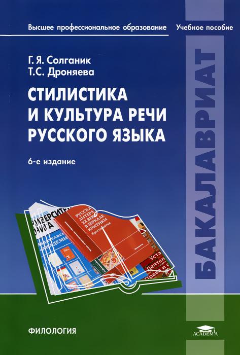 Стилистика и культура речи русского языка #1