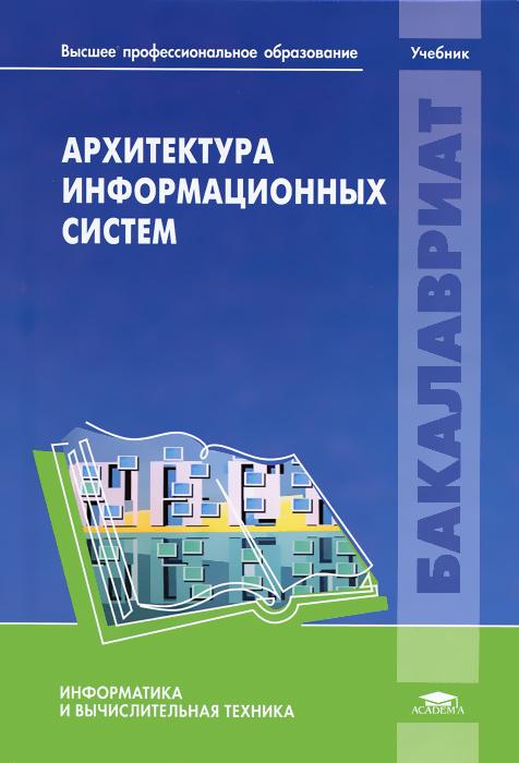 Архитектура информационных систем   Водяхо Александр Иванович, Дубенецкий Владислав Алексеевич  #1