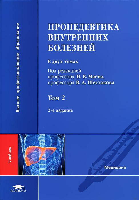 Пропедевтика внутренних болезней. В 2 томах. Том 2 #1