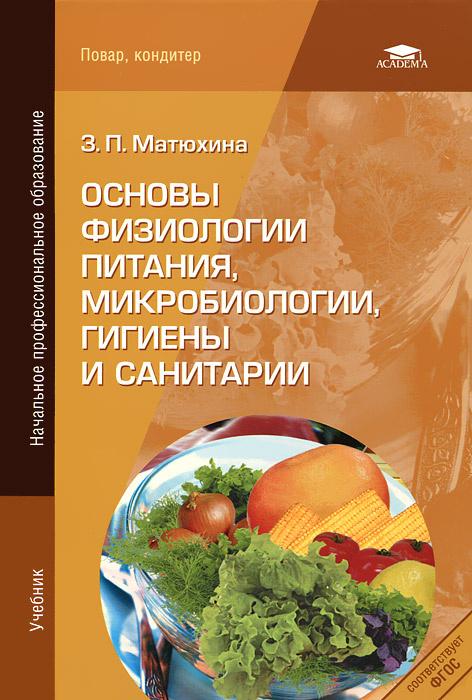 Основы физиологии питания, микробиологии, гигиены и санитарии  #1