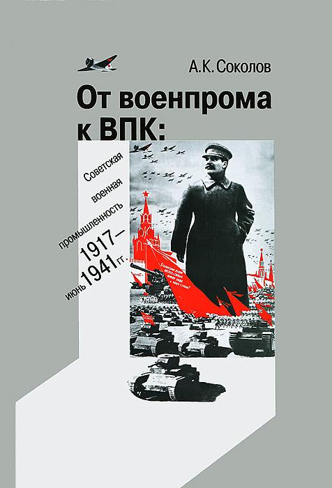 От военпрома к ВПК. Советская военная промышленность. 1917-июнь 1941 гг.  #1