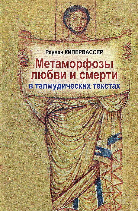 Метаморфозы любви и смерти в талмудических текстах | Кипервассер Реувен  #1