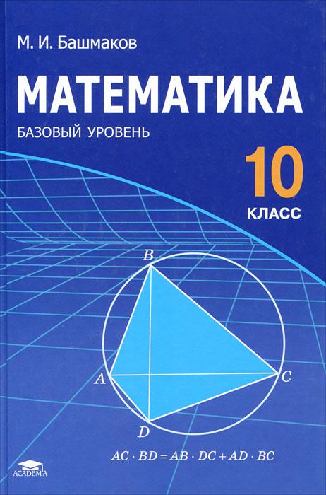 Математика. 10 класс | Башмаков Марк Иванович #1