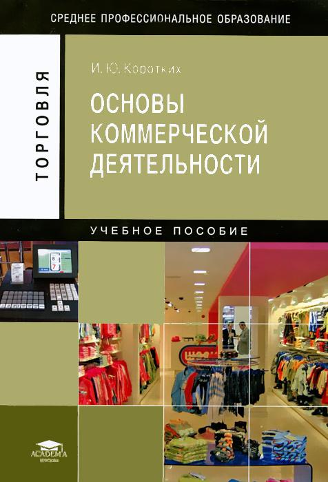 Основы коммерческой деятельности #1