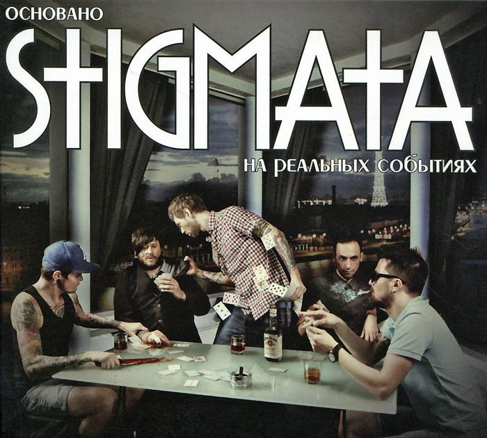 Stigmata. Основано на реальных событиях #1
