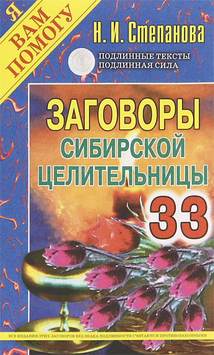 Заговоры сибирской целительницы. Выпуск 33 #1