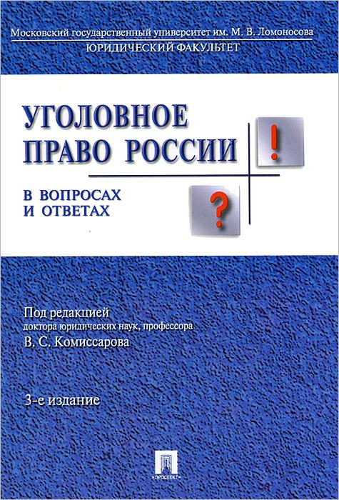 Уголовное право России в вопросах и ответах #1