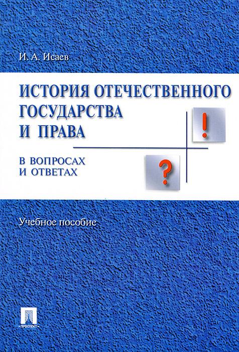 История отечественного государства и права в вопросах и ответах  #1