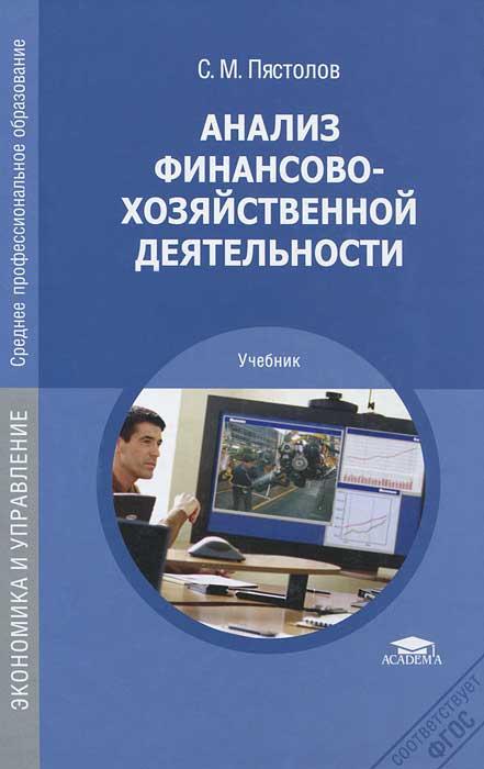 Анализ финансово-хозяйственной деятельности #1