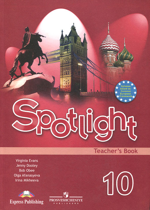 Spotlight 10: Teacher's Book / Английский язык. 10 класс. Книга для учителя  #1