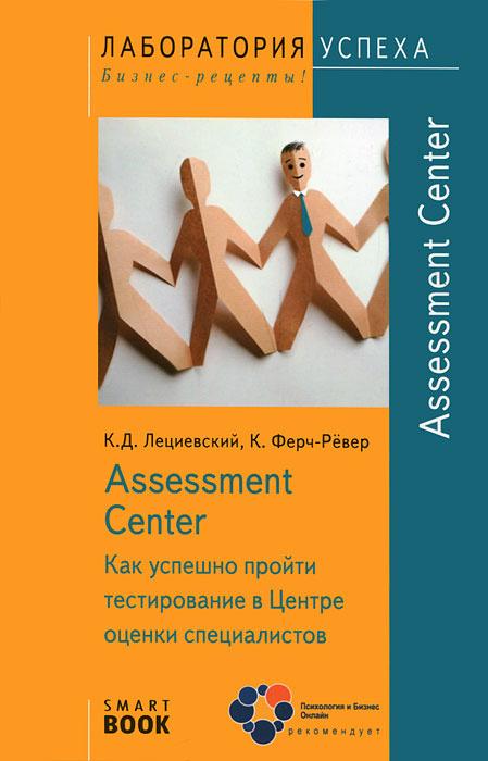 Assessment Center. Как успешно пройти тестирование в Центре оценки специалистов  #1