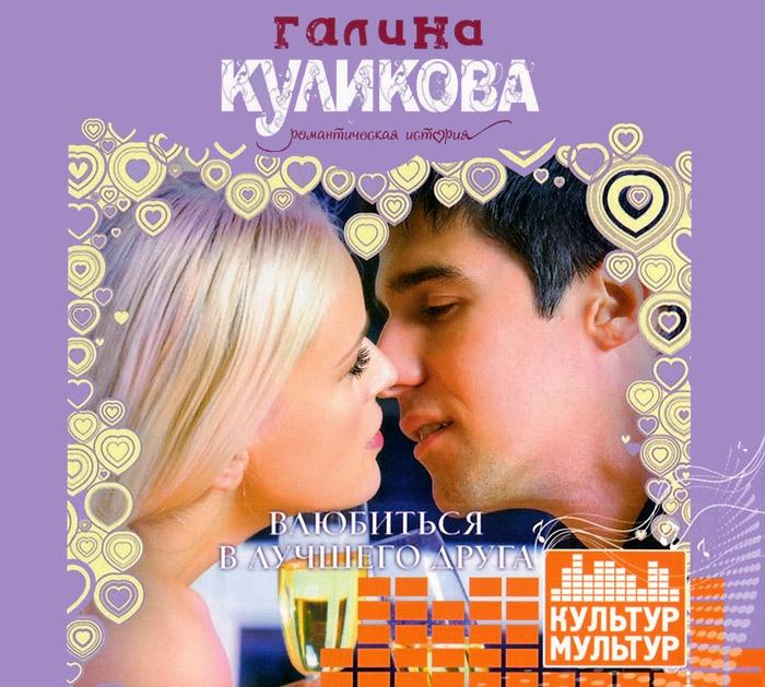 Влюбиться в лучшего друга (аудиокнига MP3)   Куликова Галина Михайловна  #1