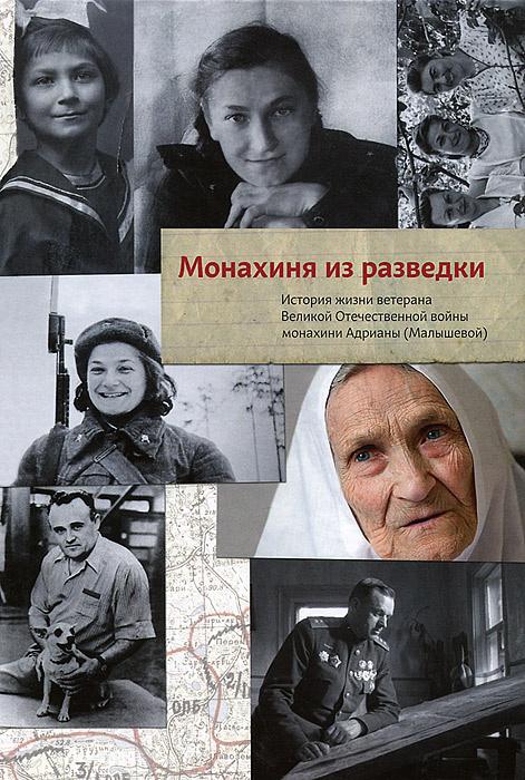 Монахиня из разведки. История жизни ветерана Великой Отечественной войны монахини Адрианы (Малышевой) #1