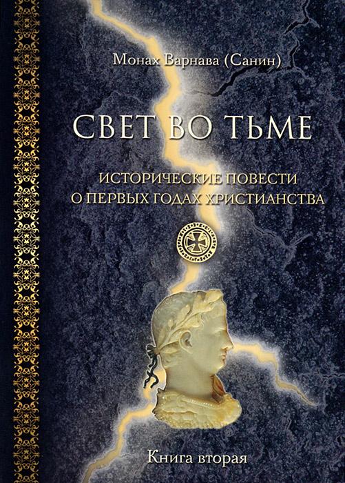 Свет во тьме. Исторические повести о первых годах христианства. Книга 2  #1