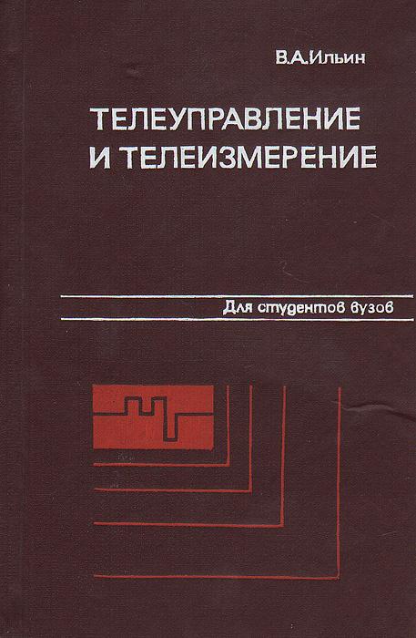 Телеуправление и телеизмерение | Ильин Виктор Александрович  #1